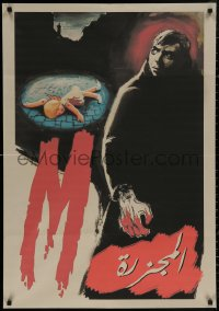 4j0059 M Egyptian poster R2010s Losey, David Wayne & Raymond Burr, completely different art!