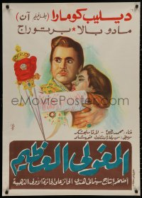 4j0061 MUGHAL-E-AZAM Egyptian poster 1960 16th century romantic war melodrama, different art!