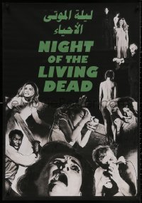 4j0062 NIGHT OF THE LIVING DEAD Egyptian poster R2010s Romero zombie classic, wild different design!