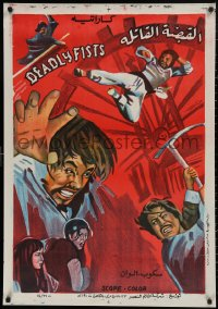 4j0063 REVENGE OF THE IRON-FIST MAIDEN Egyptian poster 1974 Ng Fei Kin's Gai Shi Quan, different!
