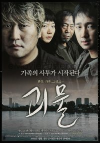 4j0024 HOST advance South Korean 2006 Gwoemul, monster horror thriller, great images of cast!