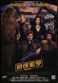 4j0022 SOLO advance Chinese 2018 Star Wars Story, Ehrenreich, Clarke, Harrelson, different top cast!