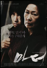 4j0026 MOTHER advance South Korean 2009 Madeo, cool image of Hye-ja Kim in the title role!