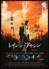 4p0032 REIGN OF ASSASSINS signed Japanese 2010 by director John Woo, great image of Michelle Yeoh!