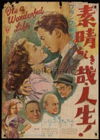5a0024 IT'S A WONDERFUL LIFE Japanese 1954 different art of James Stewart & Donna Reed, Capra, rare!
