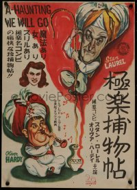 5a0026 A-HAUNTING WE WILL GO Japanese 14x20 1940s great different art of Laurel & Hardy, ultra rare!