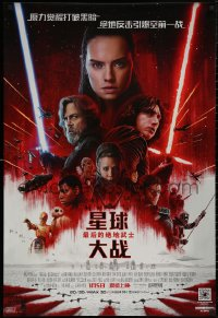 5b0403 LAST JEDI advance DS Chinese 2017 Star Wars, Hamill, Fisher, Ridley, cool cast montage!