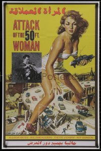 5b0533 ATTACK OF THE 50 FT WOMAN Egyptian poster R2010s art of giant Allison Hayes over highway!