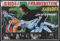 5b0536 BRIDE OF FRANKENSTEIN Egyptian poster R2010s different art of Karloff as the monster!