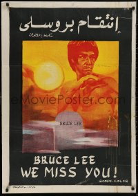 5b0537 BRUCE LEE - SUPER DRAGON Egyptian poster 1976 kung fu karate martial arts action, We Miss You!