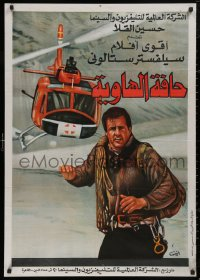 5b0538 CLIFFHANGER Egyptian poster 1993 completely different art of Sylvester Stallone by Anise!