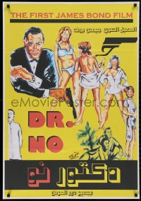 5b0541 DR. NO Egyptian poster R2010s Connery, extraordinary gentleman spy James Bond 007, different!