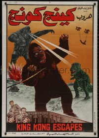 5b0548 KING KONG ESCAPES Egyptian poster 1988 Kingukongu no Gyakushu, Toho, Ishiro Honda, red title