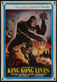 5b0549 KING KONG LIVES Egyptian poster 1987 great artwork of huge unhappy ape attacked by army!