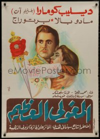 5b0552 MUGHAL-E-AZAM Egyptian poster 1960 16th century romantic war melodrama, different art!