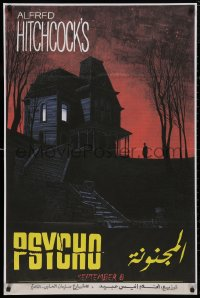 5b0553 PSYCHO teaser Egyptian poster R2010s different art of Perkins outside creepy house, Hitchcock