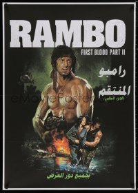 5b0554 RAMBO FIRST BLOOD PART II Egyptian poster R2010s no war can stop Sylvester Stallone, different!