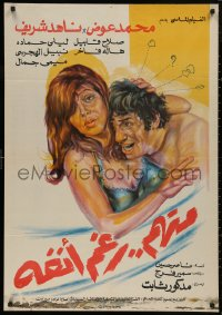 5b0558 STUPID BOY Egyptian poster 1977 great, different wacky art of Mohamed Awad & Laila Hamada!