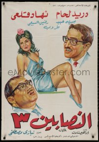 5b0560 THREE CROOKS Egyptian poster 1968 Goussou art of Duraid Lahham, Nihat Kalai, & Tarub