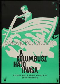 5b0532 YUNGA SO SHKHUNY KOLUMB Hungarian 23x32 1964 art of man in boat by Laszlo Banki!