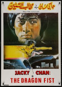 5b0431 DRAGON FIST Lebanese 1982 martial arts, completely different Sciotti art of Jackie Chan!