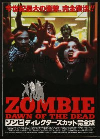 5f0078 DAWN OF THE DEAD Japanese program R1994 George Romero, completely different zombie images!