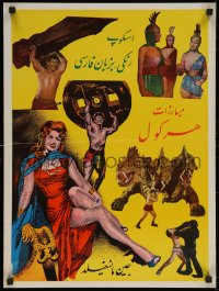 5j0016 HERCULES & THE HYDRA Lebanese 1960 completely different art of Jayne Mansfield and more!