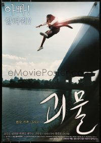 5j0018 HOST South Korean 2006 Gwoemul, monster horror thriller, completely wild image with tentacle!