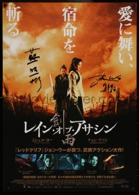 5y0025 REIGN OF ASSASSINS signed Japanese 2010 by director John Woo, great image of Michelle Yeoh!