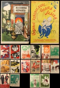 6t0976 LOT OF 19 FORMERLY FOLDED RUSSIAN POSTERS 1950s-1980s a variety of cool movie images!