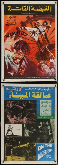 6t1039 LOT OF 4 FORMERLY FOLDED KUNG FU EGYPTIAN POSTERS 1960s-1970s cool martial arts movies!