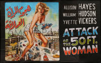 8d0100 ATTACK OF THE 50 FT WOMAN hand painted 78x127 Lebanese poster R2005 art of huge Allison Hayes