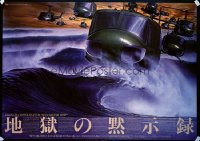 APOCALYPSE NOW Japanese 40x58 '80 Francis Ford Coppola, best different art by Eiko!