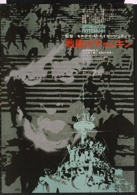 VHP7 006 BATTLESHIP POTEMKIN Japanese movie poster '67 1st release!
