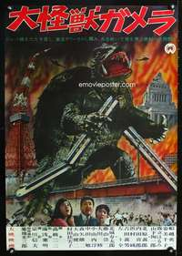 c507 GAMERA Japanese movie poster '65 giant turtle rampages city!