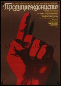 1t035 WARNING Bulgarian 1982 Juan Antonio Bardem's Die Mahnung, red hand with finger pointing up!