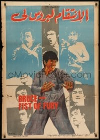 1t037 CHINESE CONNECTION III Egyptian poster 1979 Bruce Li, cool kung fu montage art!