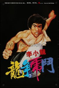 7b0022 ENTER THE DRAGON black style Hong Kong R1990s Bruce Lee classic, movie made him a legend!