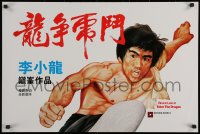 7b0023 ENTER THE DRAGON white style Hong Kong R1990s Bruce Lee by Yuen Tai-Yung, white background!