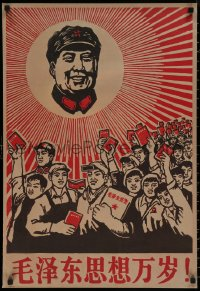 7m0018 CHINESE PROPAGANDA POSTER 21x30 Chinese special poster 1970s cool art!