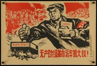7m0016 CHINESE PROPAGANDA POSTER 20x30 Chinese special poster 1970s cool art!