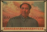 7m0034 MAO ZEDONG 21x30 Chinese special poster 1969 great close-up art of the Chairman!