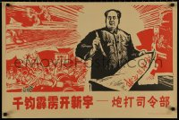 7m0030 MAO ZEDONG 20x30 Chinese special poster 1967 great art of the Chairman painting!