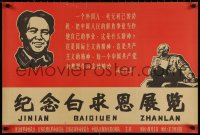 7m0032 MAO ZEDONG 20x30 Chinese special poster 1980s great art of the Chairman, Jinian!