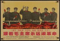 7m0028 MAO ZEDONG 20x29 Chinese special poster 1967 Chairman & guys holding little red books!