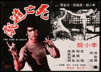 8j0002 GAME OF DEATH 2-sided 13x19 Hong Kong special flyer 1979 Bruce Lee challenges the underworld!