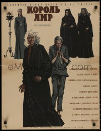 8j0034 KING LEAR Russian 20x26 1970 Russian version of Shakespeare's tragedy, Fedorov art!