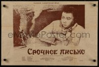 8j0035 LETTER WITH FEATHERS Russian 17x25 1954 Shi Hui, Klementyeva art of Chinese boy hiding note!