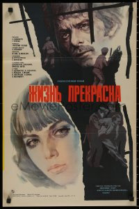 8j0036 LIFE IS BEAUTIFUL Russian 17x26 1980 Chukhrai's La vita e bella, cool art by Mikhailyuk!