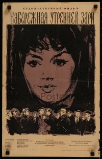 8j0043 QUAI DU POINT DU JOUR Russian 15x23 1961 directed by Jean Faurez, Kovalenko art!